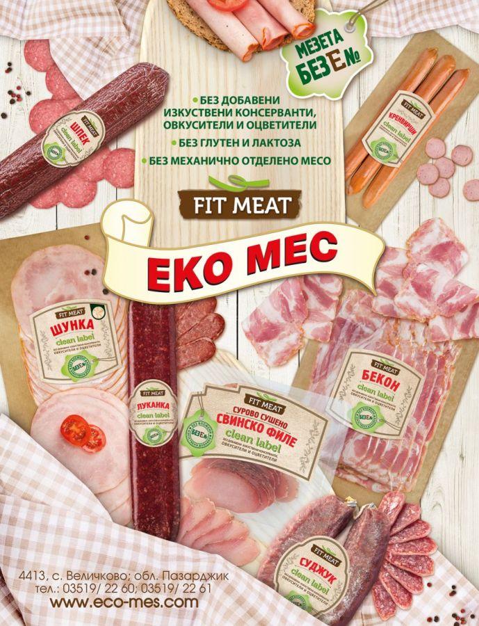 """Серия """"FIT MEAT"""""""